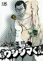 闇金ウシジマくん 【コミック】(15)