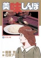美味しんぼ(49)
