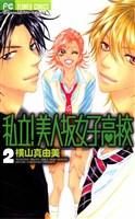 私立!美人坂女子高校(2)
