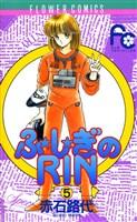 ふ★し★ぎのRIN(5)