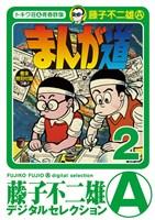 まんが道(2)