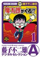魔太郎がくる!!(1)