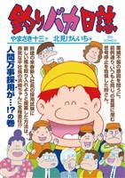 釣りバカ日誌(85)