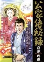公家侍秘録(3)