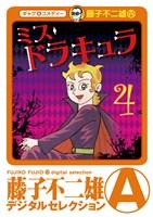 ミスドラキュラ(デジタルセレクション)(4)