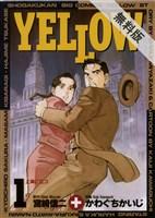 YELLOW(1)【期間限定 無料お試し版】