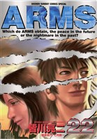 ARMS(22)