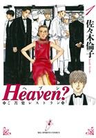 Heaven?〔新装版〕(1)【期間限定 無料お試し版】