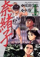 奈緒子(4)