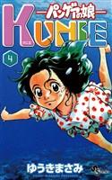 パンゲアの娘 KUNIE(4)