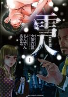 雪人 YUKITO(1)