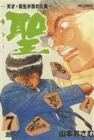 聖(さとし)-天才・羽生が恐れた男-(7)