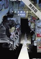 【期間限定 無料お試し版】アオイホノオ(2)