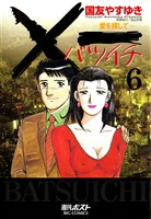 X一(バツイチ)愛を探して(6)