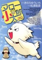 タローの小太郎(1)