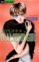 ダイアモンド・ガール(3)