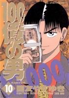 100億の男(10)