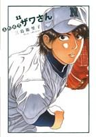 高校球児 ザワさん(11)