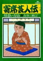 寄席芸人伝(2)