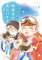 味噌汁でカンパイ!(5)