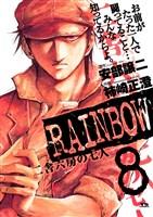 RAINBOW(8)