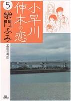 小早川伸木の恋(5)