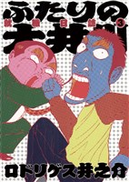 ふたりの大井川 就職日誌(3)