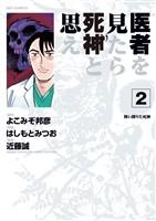 医者を見たら死神と思え(2)