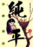 土佐の一本釣り PART2 純平(3)