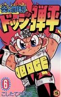 炎の闘球児 ドッジ弾平(6)