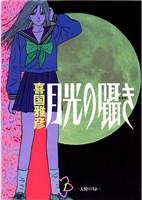 月光の囁き(1)