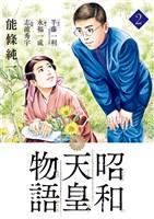 昭和天皇物語(2)
