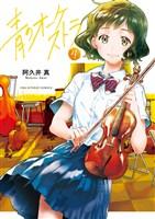 青のオーケストラ(4)