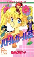 バトルガール藍(7)