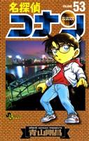 名探偵コナン(53)