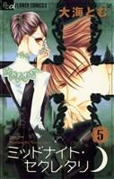 ミッドナイト・セクレタリ(5)