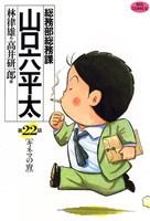 総務部総務課 山口六平太(22)