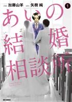 あいの結婚相談所(1)