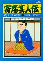 寄席芸人伝(8)
