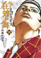 土竜の唄外伝~狂蝶の舞~(3)