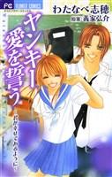 ヤンキー愛を誓う(1)