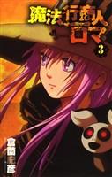 魔法行商人ロマ(3)