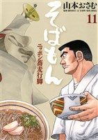 そばもんニッポン蕎麦行脚(11)
