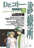Dr.コトー診療所(21)