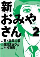 新おみやさん(2)