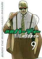 鉄腕バーディー 【コミック】(9)