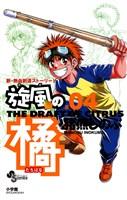 旋風の橘(4)