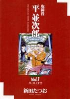 取締役 平 並次郎(1)