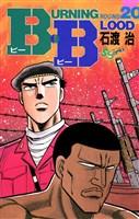 B・B(20)