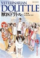 獣医ドリトル(13)